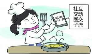厨艺APP菜谱生成社交圈【资讯】